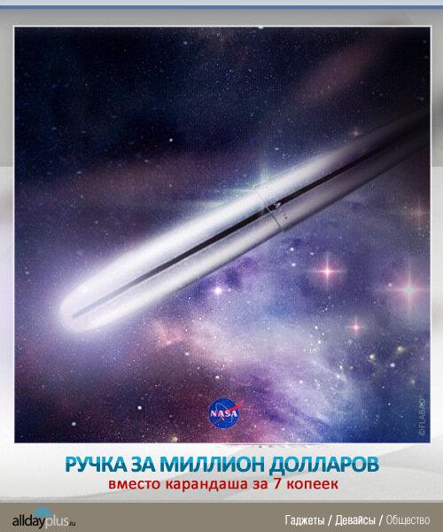Легенда о «космической ручке» NASA за миллион долларов