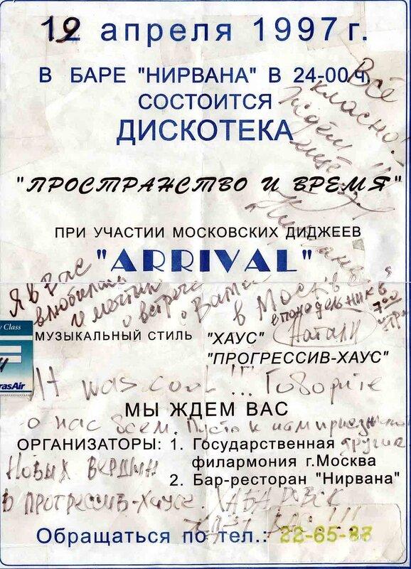 Nirvana_Habarovsk