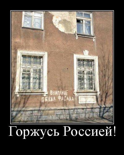 горжусь россией