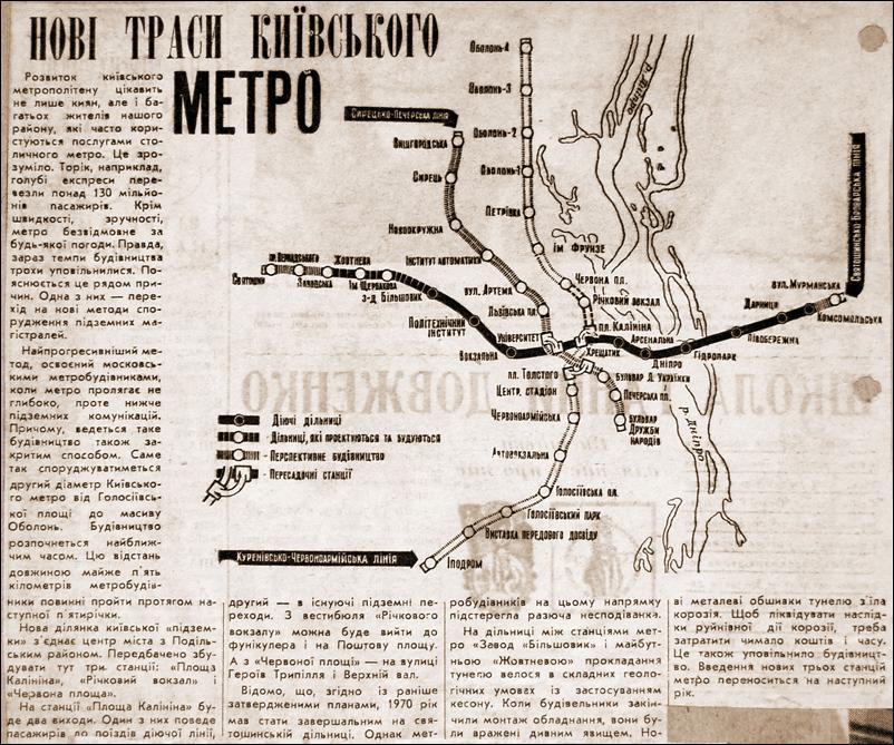 Схема 1970 года.