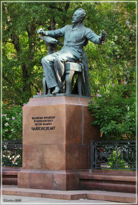 Памятник П.И.Чайковскому перед зданием Московской консерватории