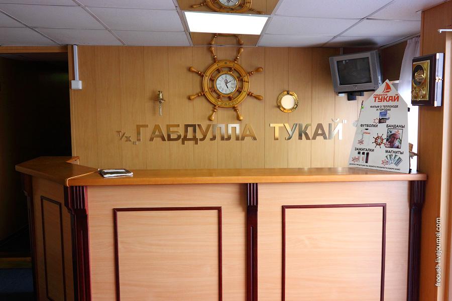 Стойка регистрации в холле главной палубы теплохода «Габдулла Тукай»