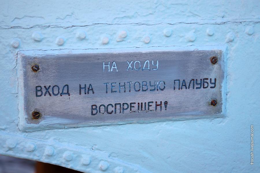 Запрещающая табличка на СПК «Ракета-246»