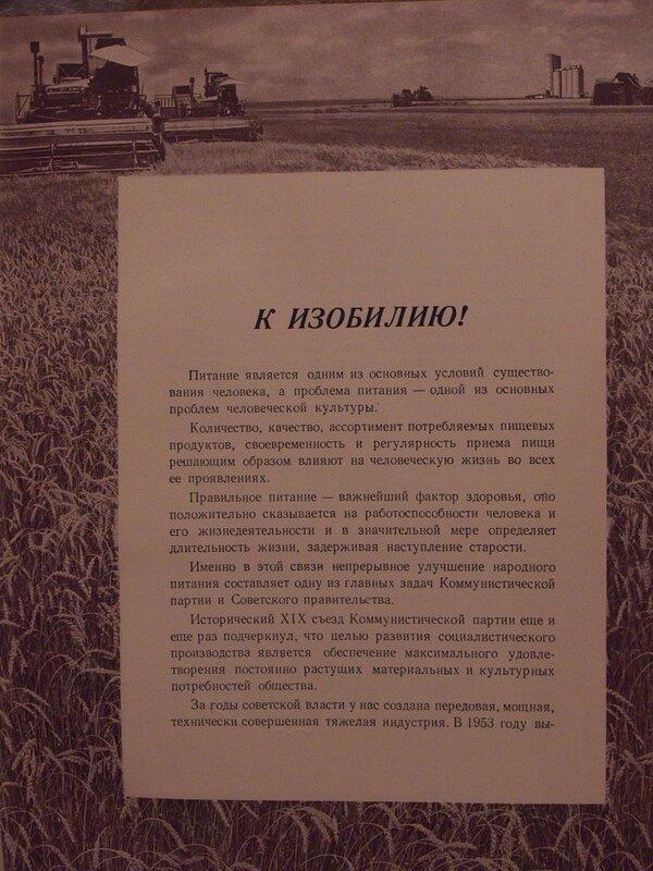 Книга о вкусной и здоровой пище. 1953 год.