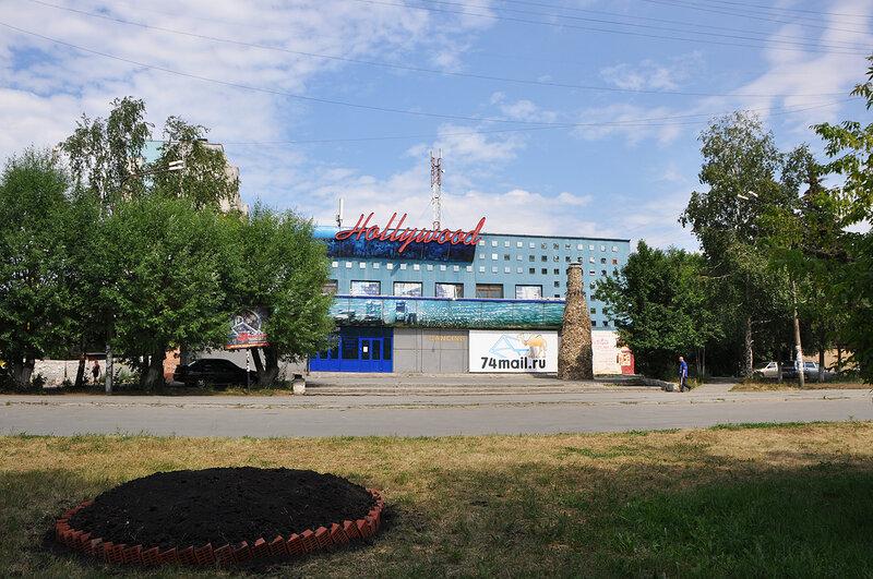 Голливуд челябинск клуб ночной цена на вход в клубы москвы