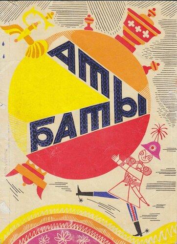 Аты Баты Рисовал Стацинский Виталий, 1969, обложка