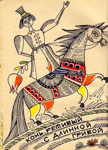 конь ретивый с длинной гривой