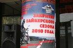 Закрытие мотосезона 2010 в Перми