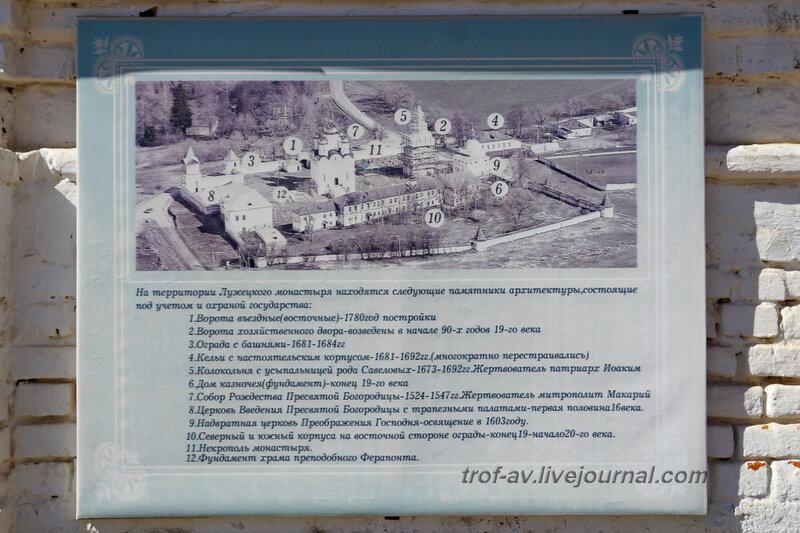 Схема. Можайский Лужецкий Ферапонтов монастырь, Можайск