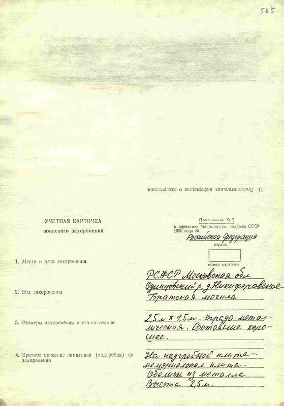 Учетная карта воинского захоронения в Никифоровское