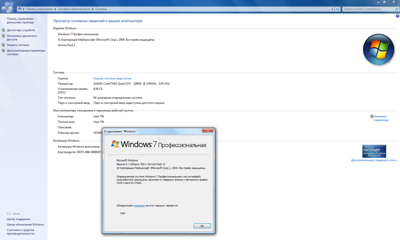 Windows 7 Manager торрент