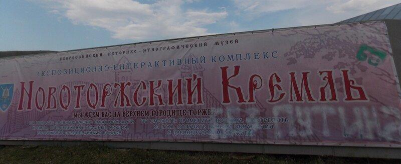новоторжский Кремль