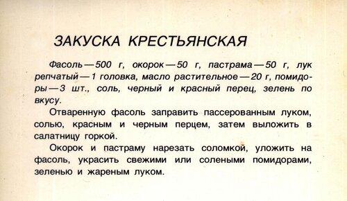 Закуска Крестьянская.jpg