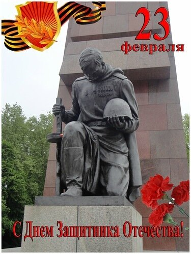 Защитникам Отечества! открытка поздравление картинка
