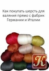 Книга Книга Как покупать шерсть для валяния напрямую с фабрик Германии и Италии