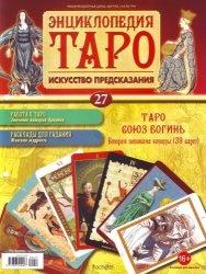 Журнал Энциклопедия Таро №27