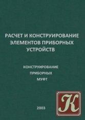 Книга Книга Расчет и конструирование элементов приборных механизмов