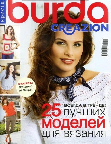 Книга Журнал: Burda Special Creazion №2 2014