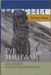 Книга Тур Хейердал. Биография. Книга 2. Человек и мир