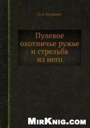 Книга Пулевое охотничье ружье и стрельба из него