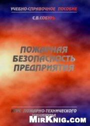 Книга Пожарная безопасность предприятия. Курс пожарно-технического минимума