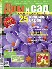 Журнал Книга Дом и сад №2 2013