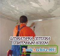 Книга Штукатурка потолка плиточным клеем