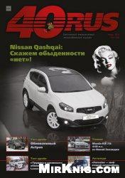 40 RUS №3 2014