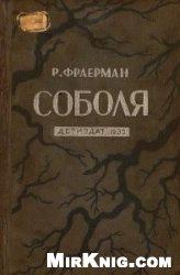 Книга Соболя