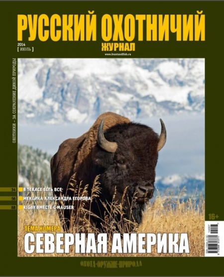 Книга Журналы: Русский охотничий журнал №7 ( 2014)