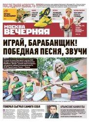 Журнал Вечерняя Москва (26 Июня 2014) Вечерний выпуск