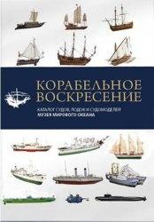 Книга Корабельное воскресенье. Каталог судов, лодок и судомоделей Музея Мирового Океана