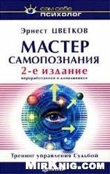 Книга Мастер самопознания. Тренинг управления судьбой