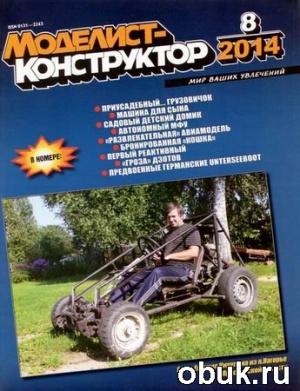 Моделист-конструктор №8 (август 2014)