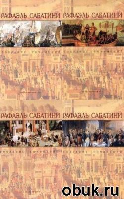 Книга Рафаэль Сабатини — Собрание сочинений в 10 томах