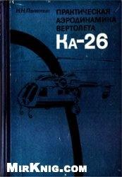 Практическая аэродинамика вертолета Ка-26