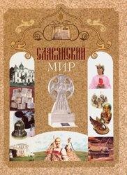 Книга Славянский мир