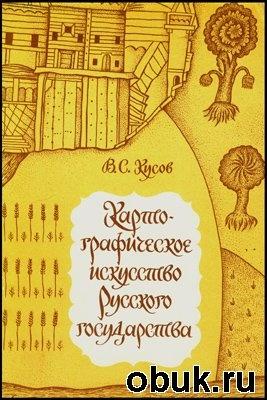 Книга Картографическое искусство Русского государства