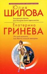 Книга Юлия Шилова. Заложница страха, или История моего одиночества. Екатерина Гринева. Это мой мужчина, или Мечта сильной женщины