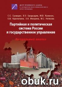 Книга Партийная и политическая система России и государственное управление