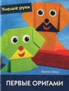 Книга Первые оригами