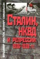 Книга Сталин, НКВД и репрессии 1936-1938 гг. pdf 24Мб
