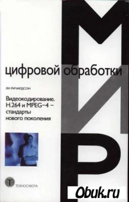 Книга Видеокодирование. H.264 и MPEG-4 - стандарты нового поколения