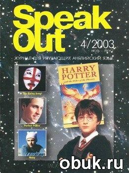 Книга Speak Out - журнал для изучающих английский язык за 2003 год