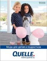 Книга Quelle –  Мода для детей и подростков (осень-зима 2012) pdf 26,7Мб