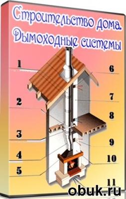 Книга Строительство дома. Дымоходные системы (2011) DVDRip