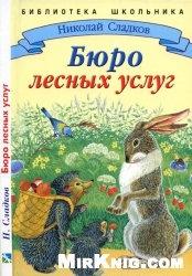 Книга Бюро лесных услуг