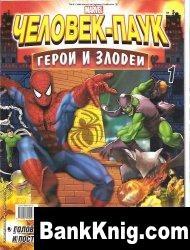 Журнал Человек-паук. Герои и злодеи №1 djvu 4,27Мб