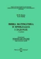 Аудиокнига Вища математика в прикладах і задачах pdf 4Мб