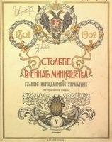 Столетие военного министерства 1802-1902 (Том 5. Часть 1) Главное интенданское управление pdf 37Мб скачать книгу бесплатно